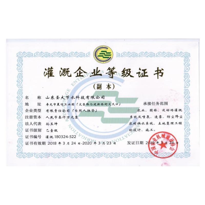 灌溉等级证书