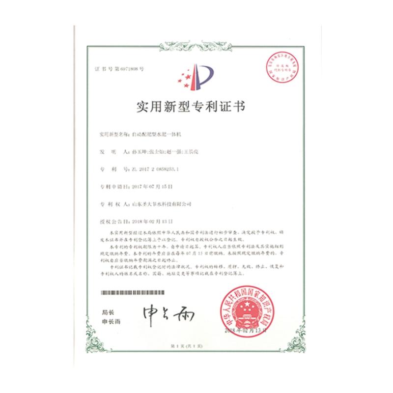 自动配肥型水肥一体机专利