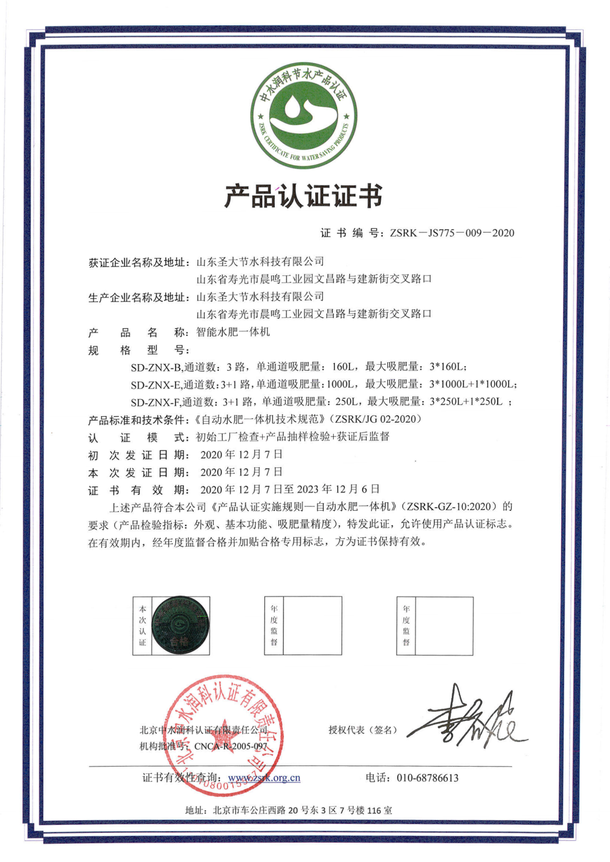 智能水肥一体机产品认证证书出炉啦!